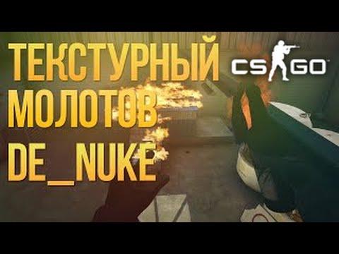 Aboutcsgo - Молотов сквозь текстуры на карте de_nuke cs go