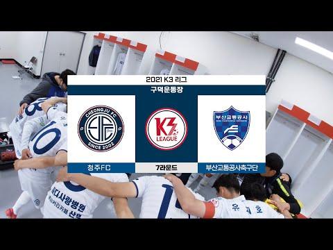 청주FC 원정 경기 스케치 영상 (2021.5.1)