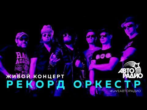 """Живой концерт группы """"Рекорд Оркестр"""" (#LIVE Авторадио)"""