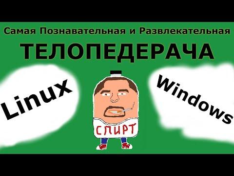 С.П.И.Р.Т. - Windows vs Linux