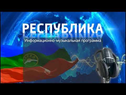 Радиопрограмма \Республика\ 16.08.17