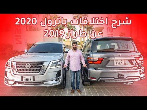 Nissan Patrol 2020 نيسان باترول