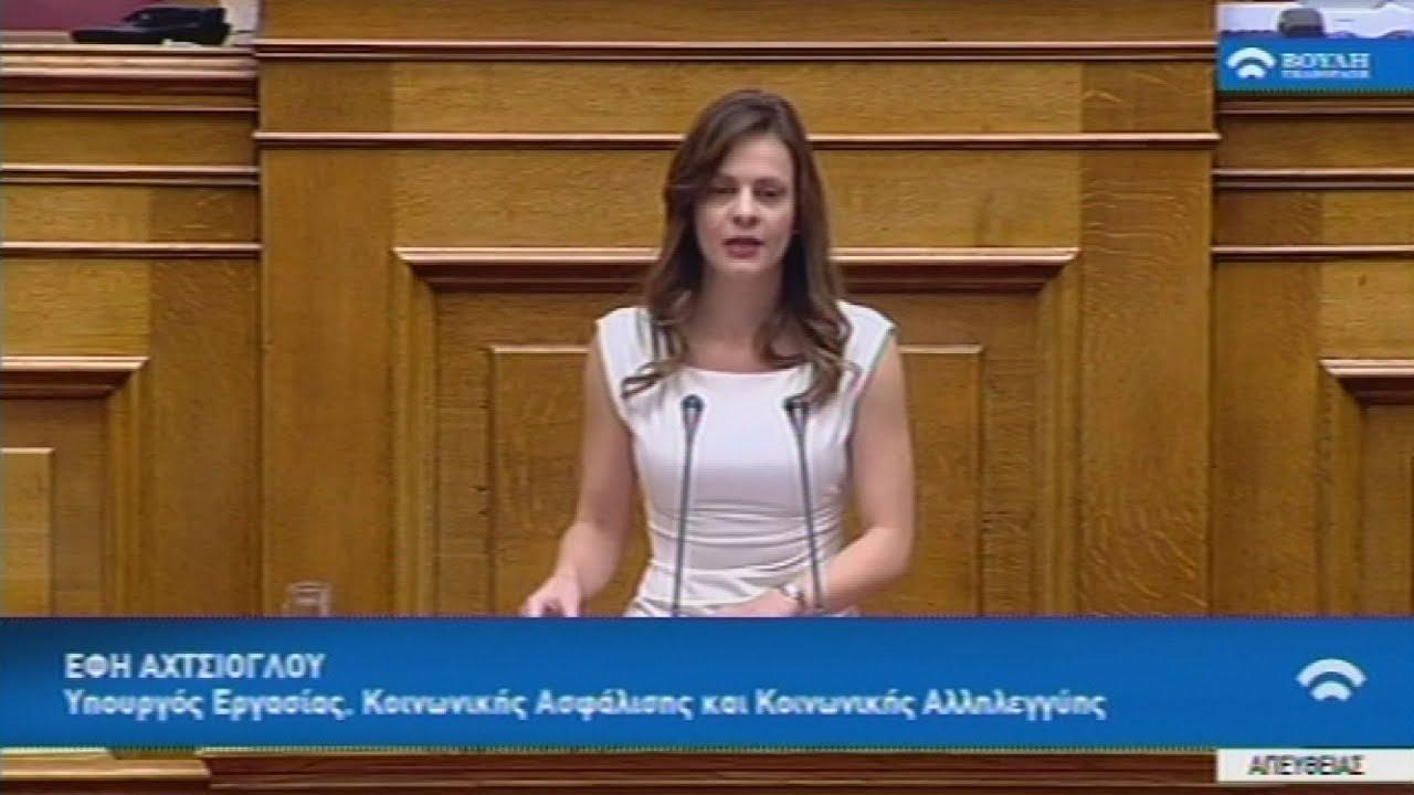 Απόσπασμα ομιλίας της Ε. Αχτσιόγλου  στην Βουλή