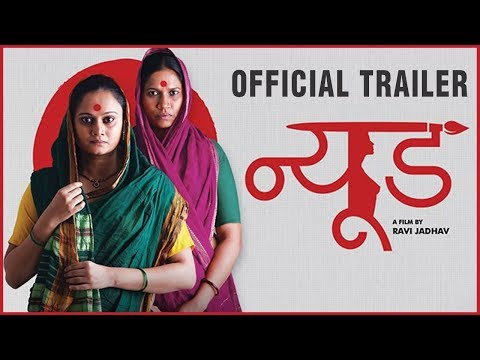 Nude (न्यूड) | Official Trailer | Upcoming Marathi Movie | Ravi Jhadhav