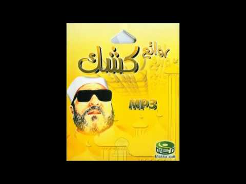 الشيخ كشك رحمه الله - مملكة سبأ والهدهد -
