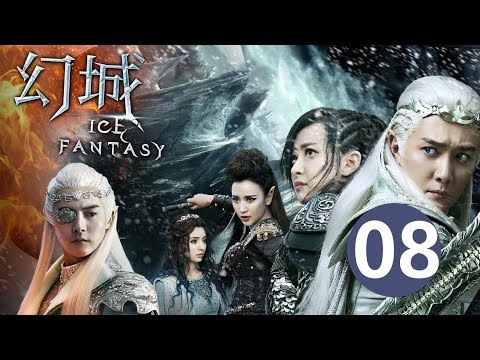 ENG SUB【幻城 Ice Fantasy】EP08 冯绍峰、宋茜、马天宇携手冰与火之战