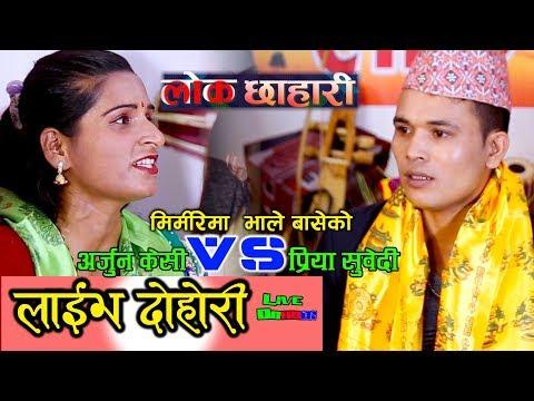 (Lok Chhahari || यो भाग्यमा रहिन्छ पोई पनी मन मिल्ने भेटिन कोई पनी || Arjun Kc Vs Preeya  Subedi 2075 - Duration: 26 minutes.)