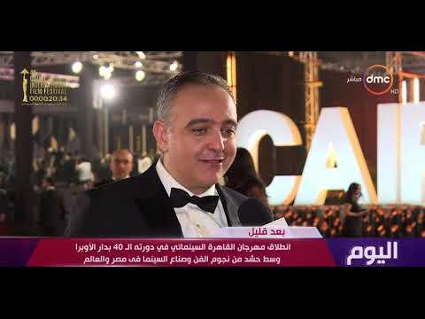 """محمد حفظي يستعرض جديد """"القاهرة السينمائي"""" في دورته الأربعين"""