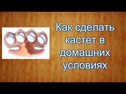 Как сделать домашний кастет