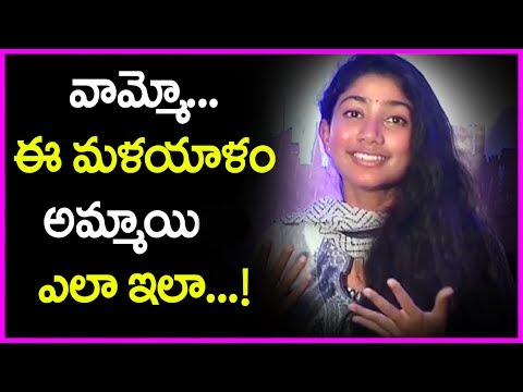 Sai Pallavi Cute Speech In Telugu Shocks Everyone | Latest Video | Fidaa Movie