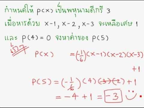 เฉลยข้อสอบ 7 วิชาสามัญ มกราคม 2555