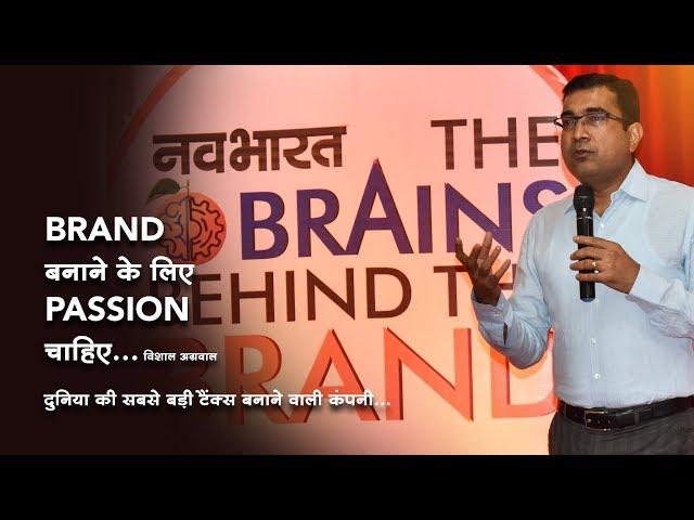 Brand बनाने के लिए Passion चाहिए....Vishal A..