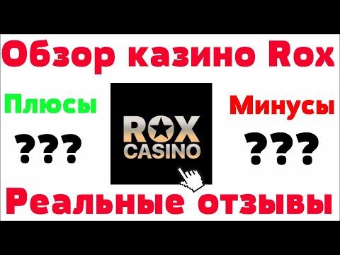Обзор Rox казино (Рокс) - бонусы, лицензия и отзывы реальных игроков