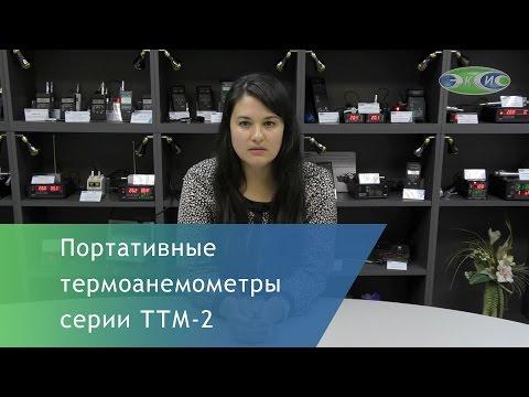 Термоанемометр ТТМ-2-01 Артикул: ТТМ-2-01. Производитель: ЭКСИС.
