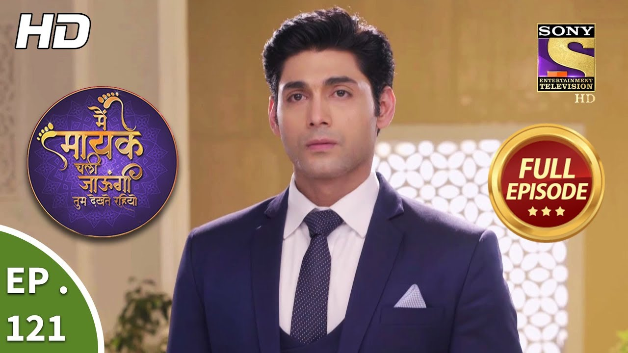 Main Maayke Chali Jaaungi Tum Dekhte Rahiyo – Ep 121 – Full Episode – 26th February, 2019