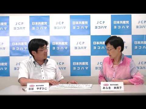 (第1回)横浜市 待機児童ゼロのからくり