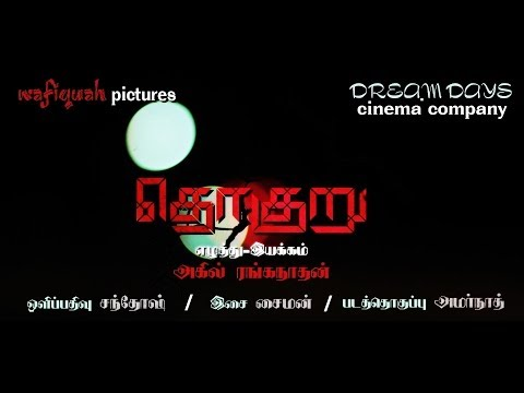 THOGURU Tamil short film HD short film