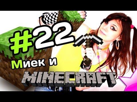[MineCraft] Мия и Rissy - Нашествие Жителей [let's play]