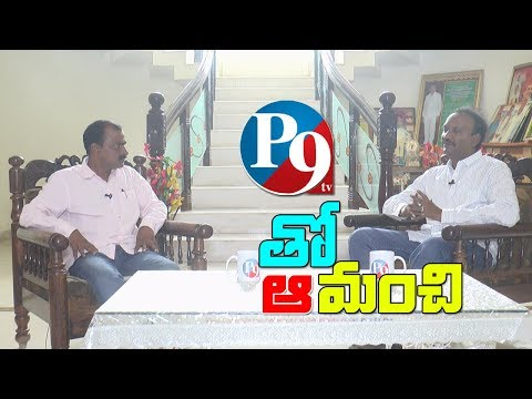 TDP MLA Amanchi Krishna Mohan Exclusive Interview || P9 TV