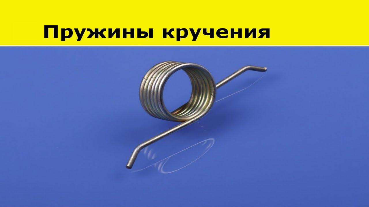 Производство пружин кручения на автомате с ЧПУ