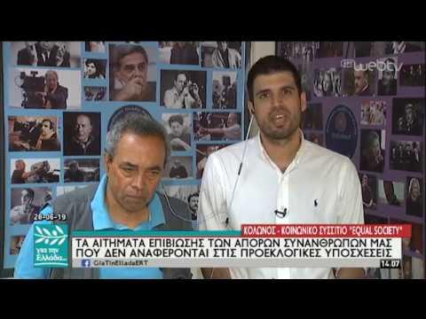 Oι άποροι συνάνθρωποι μας στέλνουν μηνύματα στους πολιτικούς, στον Σπ. Χαριτάτο | 28/06/2019 | ΕΡΤ