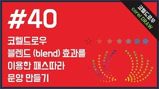 #40 코렐드로우 블렌드를 이용한 패스따라 문양 만…