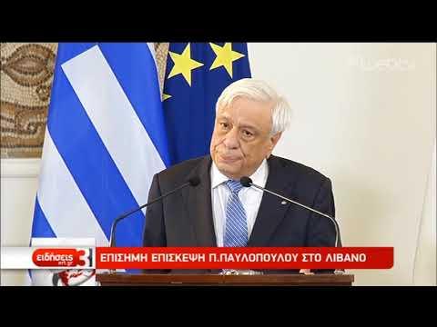 Ο Π. Παυλόπουλος στο Λίβανο | 11/04/19 | ΕΡΤ