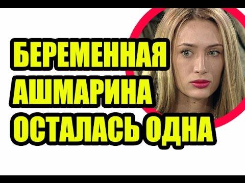 ДОМ 2 НОВОСТИ 27 февраля 2017 (27.02.2017) Раньше на 6 дней - DomaVideo.Ru