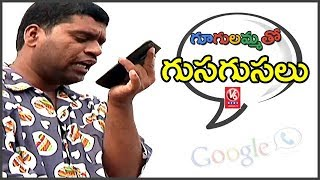 Bithiri Sathi Chit Chat With Google | Google's AI Can Predict Your Death