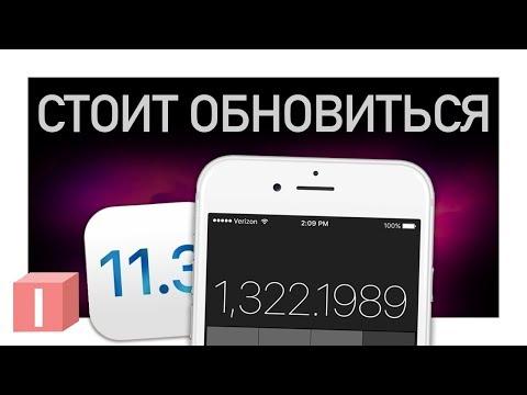 Обзор IOS 11.3 - ОБНОВИСЬ и ускорь свой iPhone