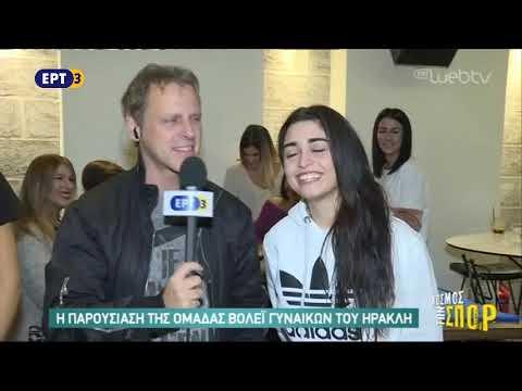 Η παρουσίαση της ομάδας βόλεϊ γυναικών του Ηρακλή | 23/10/2018 | ΕΡΤ
