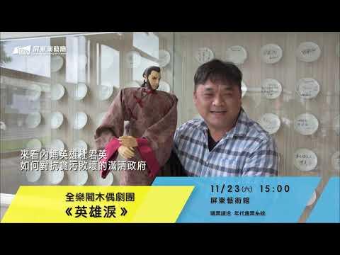 1081123 全樂閣木偶劇團 英雄淚