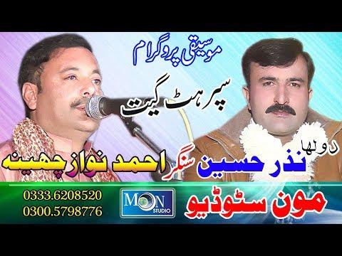 Video Chan Mahya - Ahmad Nawaz Cheena - Moon Studio Pakistan 2017 download in MP3, 3GP, MP4, WEBM, AVI, FLV January 2017