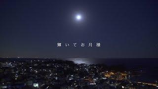 町 サナギメン「輝いてお月様」