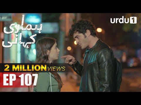 Hamari Kahani   Bizim Hikaye   Urdu Dubbing   Episode 107   Urdu1 TV   09 June 2020