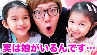 Video 【暴露】実はヒカキンには2人の娘がいます。。。 MP3, 3GP, MP4, WEBM, AVI, FLV Mei 2018
