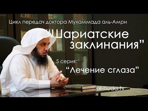 Лечение сглаза   Мухаммад аль-Амри (5 серия)