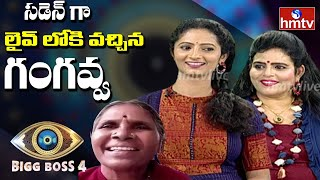 Gangavva Phone Call to Sujatha | Bigg Boss 4 Buzz | Sujatha and Karate Kalyani Interview