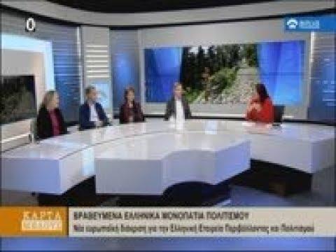 Κάρτα Μέλους : Βραβευμένα  Ελληνικά Μονοπάτια Πολιτισμού  (21/12/2019)