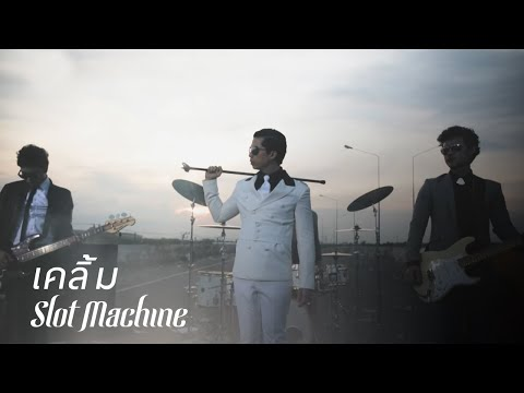 SLOT MACHINE - ����� (KLOEM) [MV]