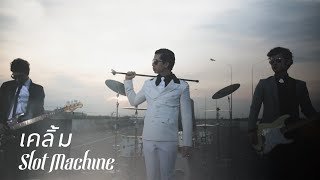 Slot Machine: เคลิ้ม - KLOEM [Official Music Video