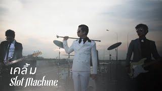 Slot Machine: เคลิ้ม - KLOEM [Official Music Video