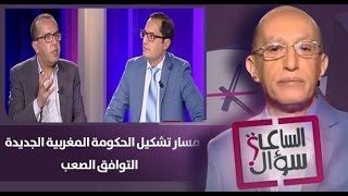 مسار تشكيل الحكومة المغربية الجديدة...التوافق الصعب