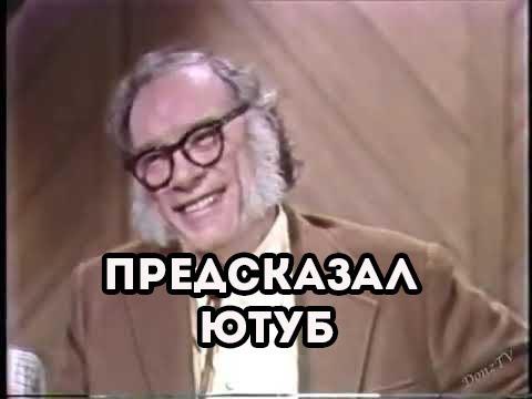 Интервью Айзека Азимова 21 октября 1980