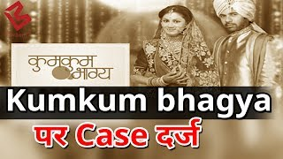 KumKum Bhagya in trouble, complaint lodged against the show...Fans are not happy with the storyline of the show they find it boring…Producer-Nishi DubeySubscribe For More Videos http://bit.ly/2kbfunX
