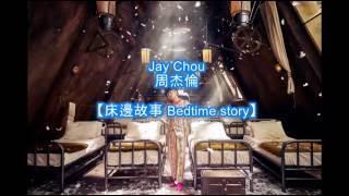 周杰倫 Jay Chou - 【床邊故事 Chuang Bian Gu Shi Bedtime Stories】with Lyrics (Pinyin)