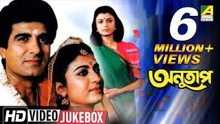 Video Anutap | Bengali Movie Video Songs | Video Jukebox |  Raj Babbar, Debashree Roy MP3, 3GP, MP4, WEBM, AVI, FLV September 2018
