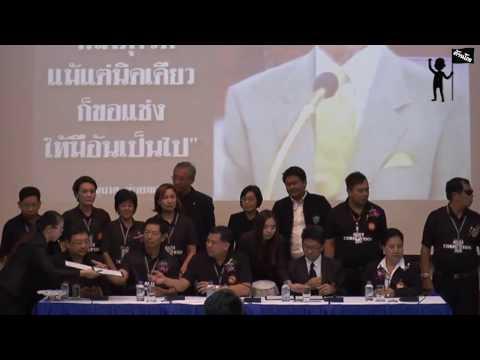 โครงการสัมมนาเชิงวิชาการ ขับเคลื่อนยุทธศาสตร์ชาติ คอร์รัปชั่น...หายนะประเทศไทย PART 5