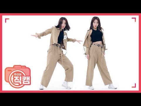 [주간아 미방] 이달의 소녀 이브 'So What' 직캠 l EP.449