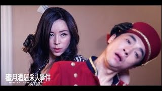 Nonton Murder At Honeymoon Hotel                            2016  Zhang Jingchu Thriller Trailer W  Engsub Film Subtitle Indonesia Streaming Movie Download